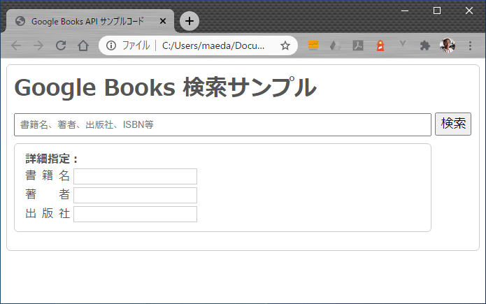 Google Books 検索サンプル